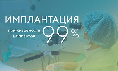 Имплантация - приживаемость имплантов 99%